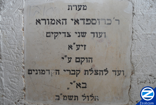 File:00000604-plaque-by-kever-rabbi-kruspidy-the-amora.jpg