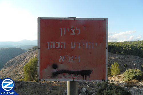 File:00000251-sign-for-tzion-yehoyadah-hakohen.jpg