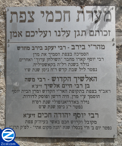 File:00000354-sign-cave-wise-elders-of-tzfat.jpg