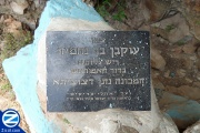 00000924-sign-kever-natan-dezuzita-safed.jpg
