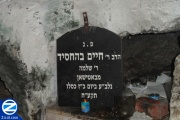00001245-tomb-rabbi-chaim-of-chernovitz.jpg