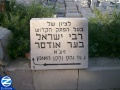 00000806-sign-pointing-to-kever-rabbi-yisroel-odeser.jpg