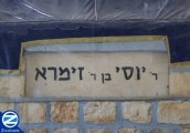 00000741-sign-on-kever-rebbe-yossi-ben-zimra.jpg