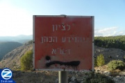 00000251-sign-for-tzion-yehoyadah-hakohen.jpg