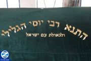 00000786-inscription-on-kever-rabbi-yossi-haglili.jpg