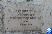 00000252-plaque-tzion-yehoyada-hakohen.jpg
