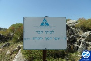 00001095-sign-rabbi-yose-of-yukras-tomb.jpg