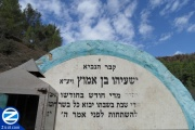 00000996-inscription-on-tombstone-of-isaiah.jpg